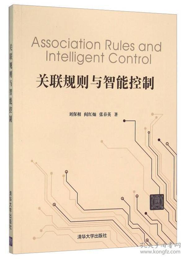 关联规则与智能控制