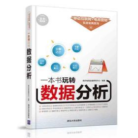 (章)一本书玩转数据分析