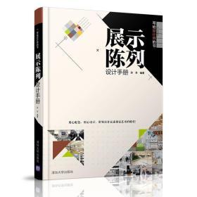 写给设计师的书:展示陈列设计手册
