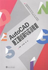当天发货,秒回复咨询 正版二手AutoCAD施工图绘制与实训教程 王华斌李吉 武汉大学出版 如图片不符的请以标题和isbn为准。