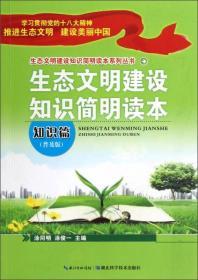 生态文明建设知识简明读本(知识篇·普及版)