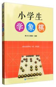 小学生学象棋(中国象棋大师最新作品,根据少儿学象棋的思维特点编写,由浅入深、循序渐进!)