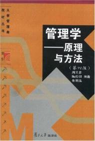 管理学——原理与方法(第四版)