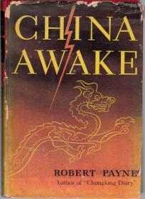 1947年版《中国觉醒》/china awake