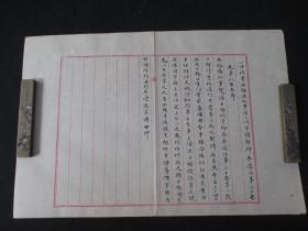 民国文献 代电文稿一份 毛笔书写 尺寸约40*28厘米 夹41