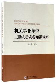 机关事业单位工勤人员实务知识读本