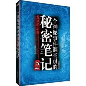 龙族的后裔-一个神秘事件调查员的秘密笔记-2湘西鬼王云南人民出版社