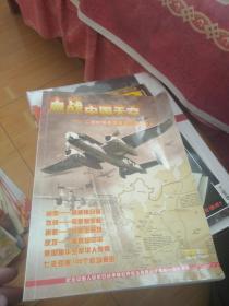 血战中国天空—— 二战时期美国援华空军的战斗