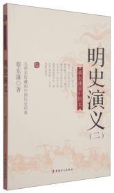 蔡东藩说中国史:明史演义(二)