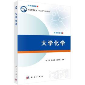 正版大学化学柯强朱元强段文猛科学出版社9787030484673