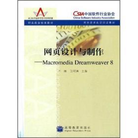 职业教育标准教材·职业技术认定指定教材:网页设计与制作(Macromedia Ddreamweaver 8)