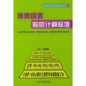 消费损害赔偿计算标准——赔偿金额计算标准丛书7