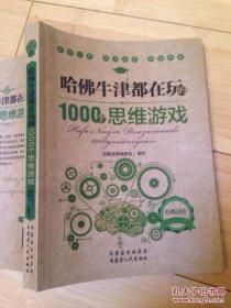 哈佛牛津都在玩的1000个思维游戏 经典读库编委会编写 内蒙古人民出版社 2013