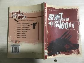 霹雳神箭:导弹100问(馆藏)