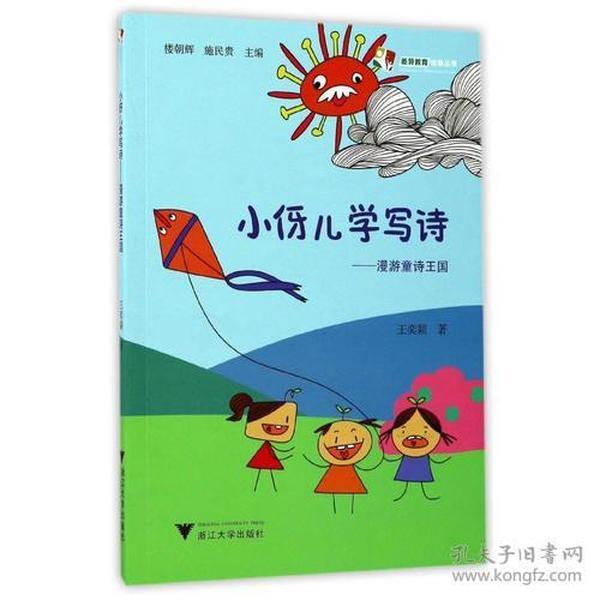 差异教育成果丛书·小伢儿学写诗:漫游童诗王国