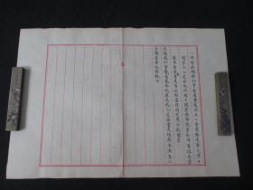 民国文献 代电文稿一份 毛笔书写 尺寸约40*28厘米 夹42