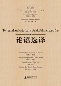 东方智慧丛书  论语选译(汉印对照)