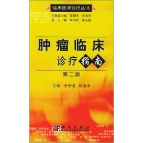 肿瘤临床诊疗指南(第2版)9787030131904
