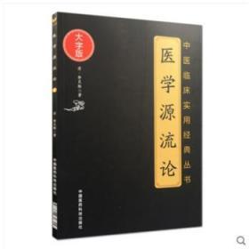 医学源流论中医临床实用经典丛书大字版