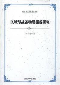 当代中国学术文库:区域型战备物资储备研究