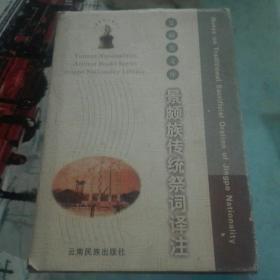 景颇族传统祭词译注。