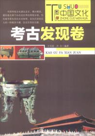 图说中国文化:考古发现卷