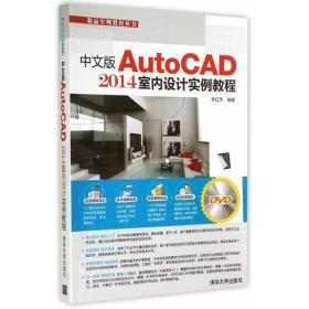 中文版AutoCAD 2014室内设计实例教程