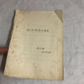 评水浒参改资料(图书馆)1975年  带毛泽东语录
