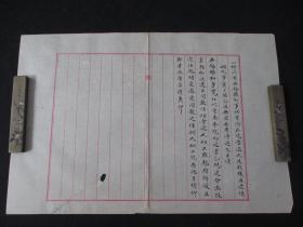 民国文献 代电文稿一份 毛笔书写 尺寸约40*28厘米 夹43