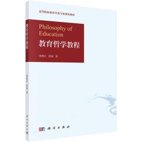 教育哲学教程