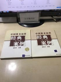 中国资本运营经典案例【上下册】问题篇 创新篇
