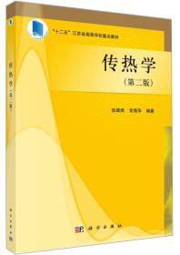 """传热学(第二版)/""""十二五""""江苏省高等学校重点教材"""