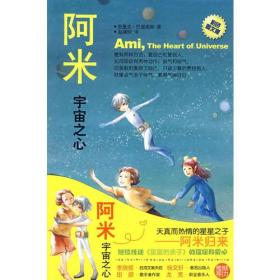 阿米Ⅱ-宇宙之心