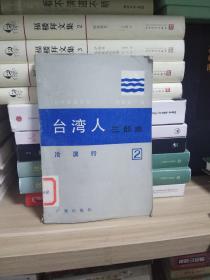 台湾人三部曲(沧溟行2)