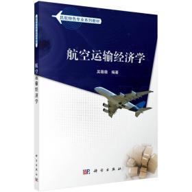民航特色专业系列教材:航空运输经济学