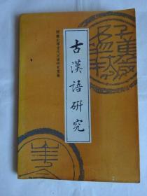 《古汉语研究》