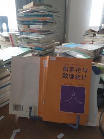 概率论与数理统计