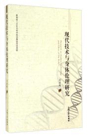 现代技术与身体伦理研究 [Research on Modern Technology and Ethics of the Body]