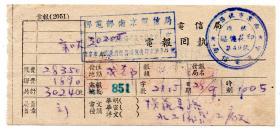 邮电和电信单据-----1952年南京电信局
