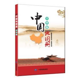 中国地图册(大字版)