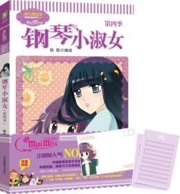 意林钢琴小淑女 铁铁 第四季 第四季 9787549820894 吉林摄影出版社