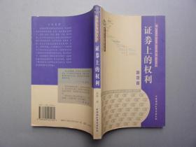 中国人权利丛书--证券上的权利