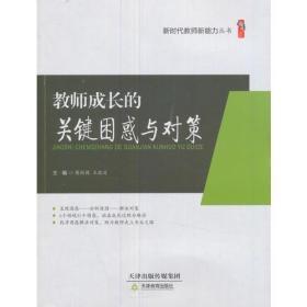 正版送书签wh-9787530981245-教师成长的关键因或与对策