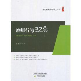 正版送书签wh-9787530981252-教师行为32忌