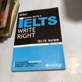 新东方:IELTS 9分写作