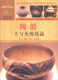 中国文化百科-陶器:土与火的结晶(彩图版)/新