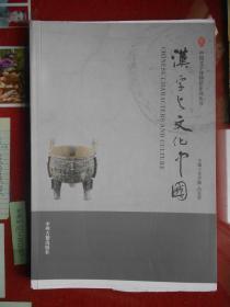 (中国文字博物馆系列丛书)汉字与文化中国(大16开、毛边本)