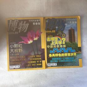 博物 2008年第5期第6期  两册合售