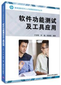 软件功能测试及工具应用于学军罗毅杨莹莹编清华大学出版社978730