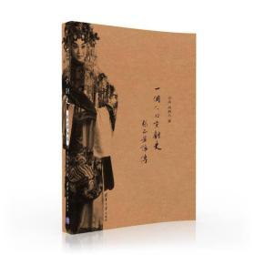 一个人的京剧史--张正芳评传